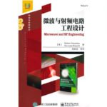 Microwave and RF Engineering – Chinese Edition